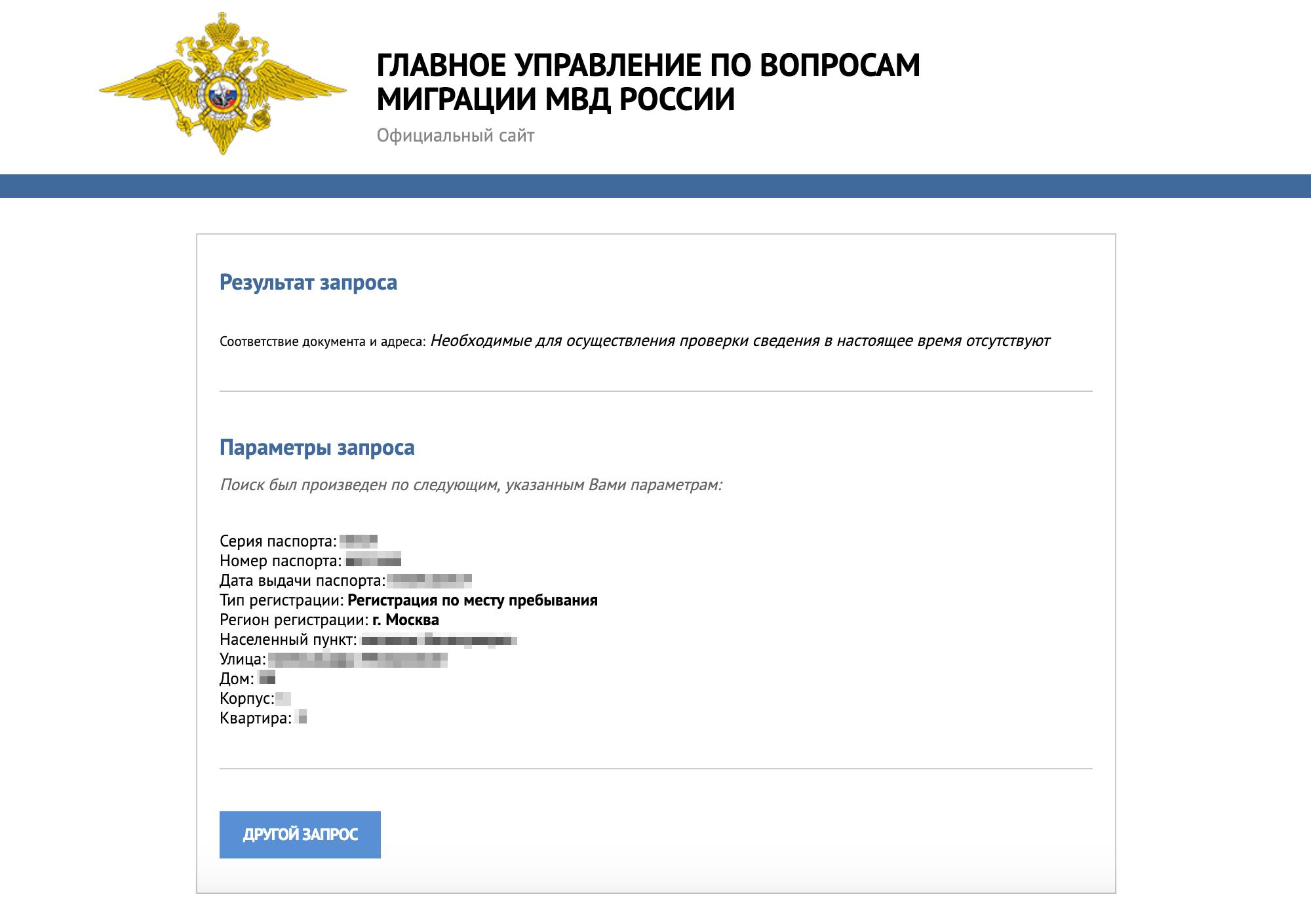 Проверить подлинность свидетельства о временной регистрации можно на сайте МВД, но почему-то сервис находит не все документы